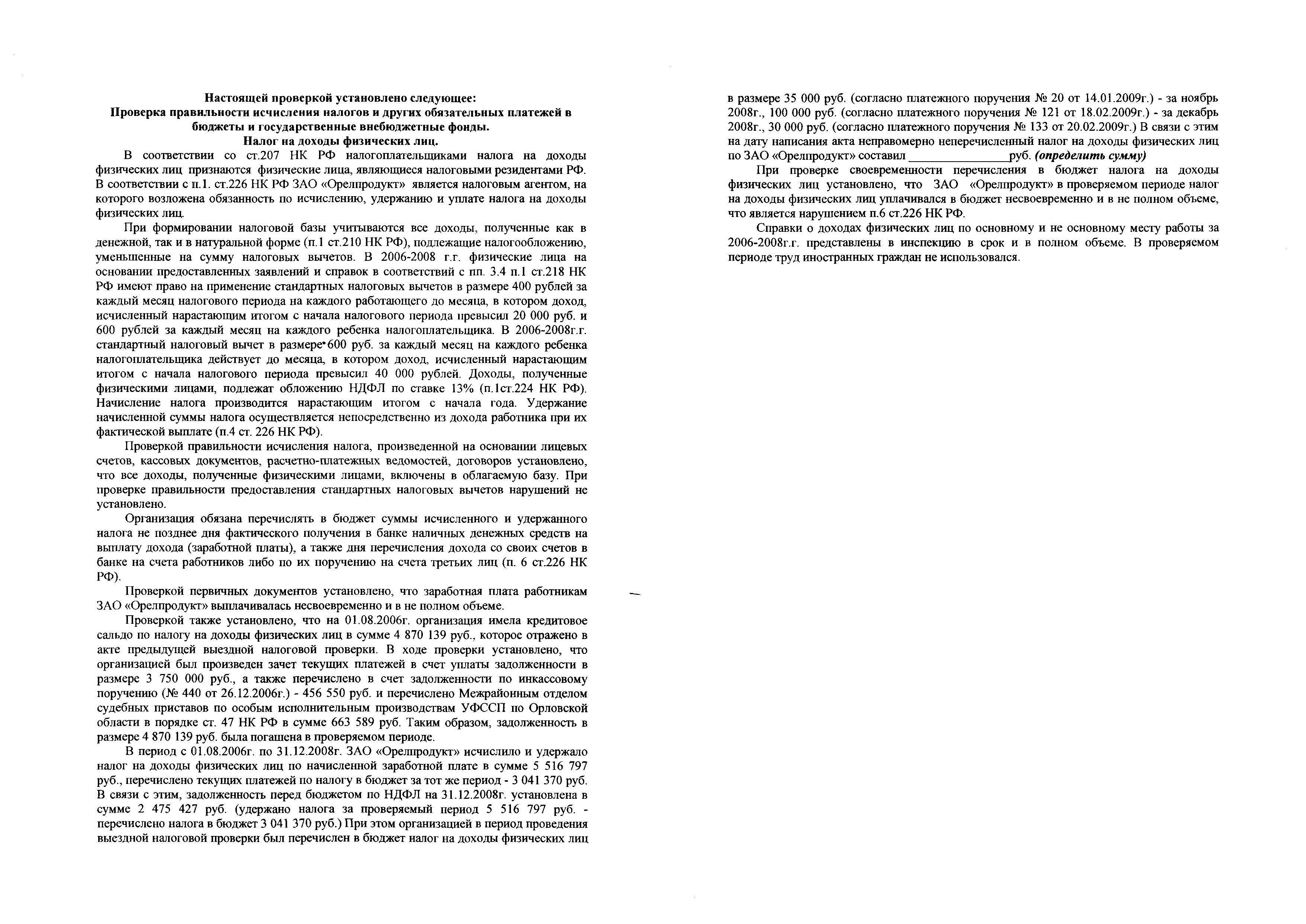 nos contributions Задачи проверка НДФЛ проверка НДС